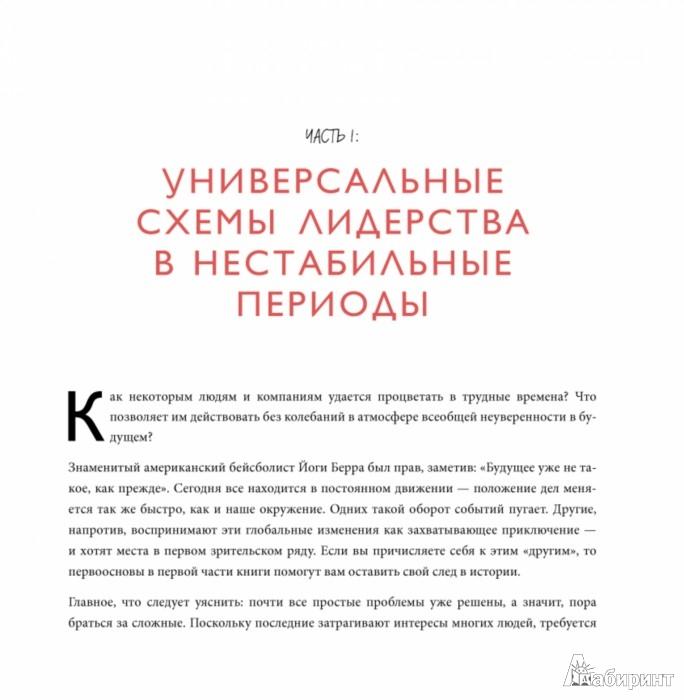 Иллюстрация 1 из 29 для Искусство управлять. 46 ключевых принципов и инструментов руководителя - Крис Макгофф | Лабиринт - книги. Источник: Лабиринт