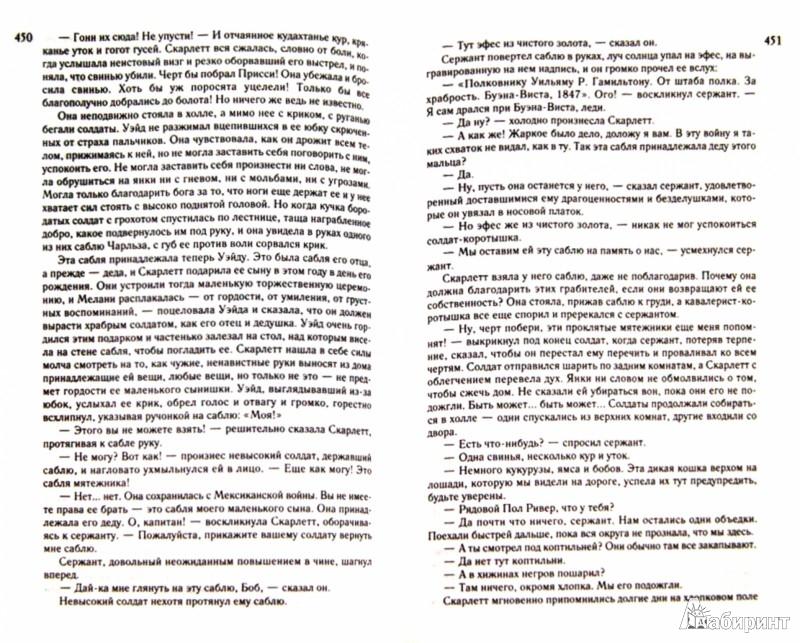 Иллюстрация 1 из 33 для Унесенные ветром. Мировой бестселлер в одном томе - Маргарет Митчелл | Лабиринт - книги. Источник: Лабиринт