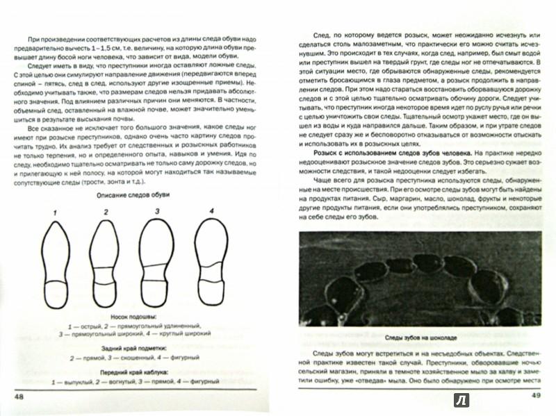 Иллюстрация 1 из 12 для Розыск, дознание, следствие - Крылов, Бастрыкин | Лабиринт - книги. Источник: Лабиринт