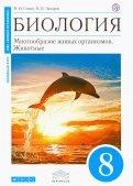 Биология. Многообразие живых организмов. Животные. 8 класс. Учебник. ФГОС