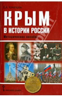 Крым в истории России. Методическое пособие для учителей
