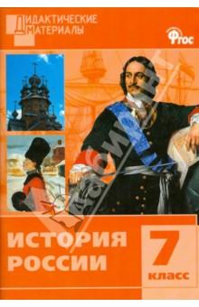 История Россия. Разноуровневые задания. 7 класс. ФГОС