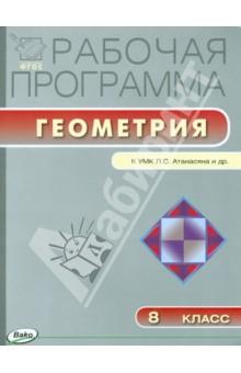 Рабочая программа по геометрии. 8 класс. К УМК Л.С. Атанасяна и др.ФГОС