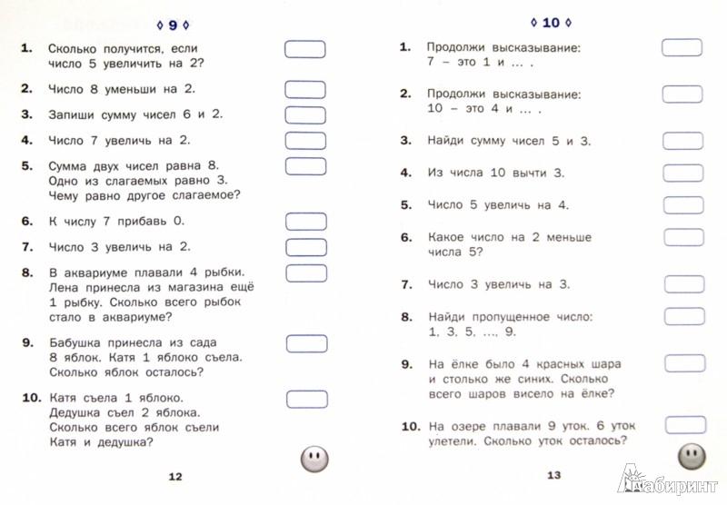 Примеры математических диктантов для первого класса
