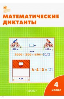 Математические диктанты. 4 класс. ФГОС соловьева н русский язык 5 класс диктанты и изложения