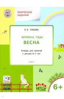Творческие задания. Времена года. Весна. Тетрадь для занятий с детьми 6-7 лет. ФГОС