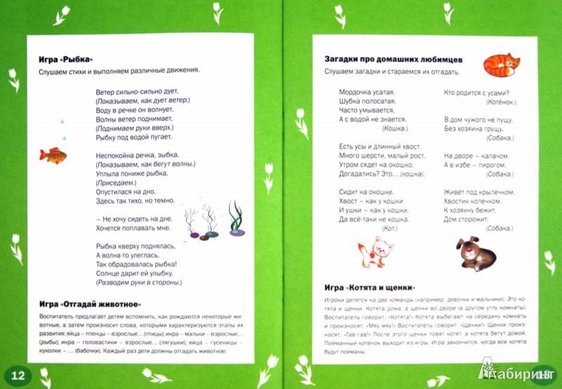 Иллюстрация 1 из 39 для Творческие задания. Времена года. Весна. Тетрадь для занятий с детьми 6-7 лет. ФГОС - Елена Ульева | Лабиринт - книги. Источник: Лабиринт