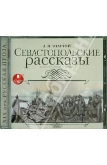 Севастопольские рассказы (CDmp3) лев толстой басни сказки рассказы