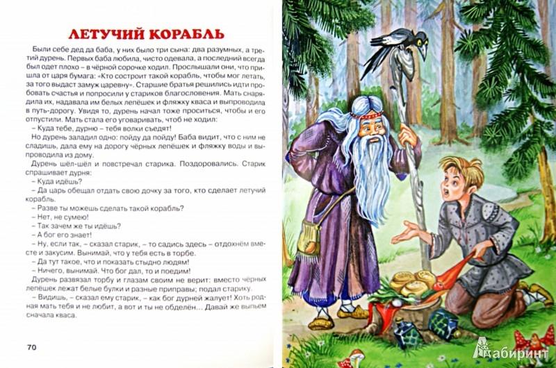 Иллюстрация 1 из 15 для Наши сказки | Лабиринт - книги. Источник: Лабиринт