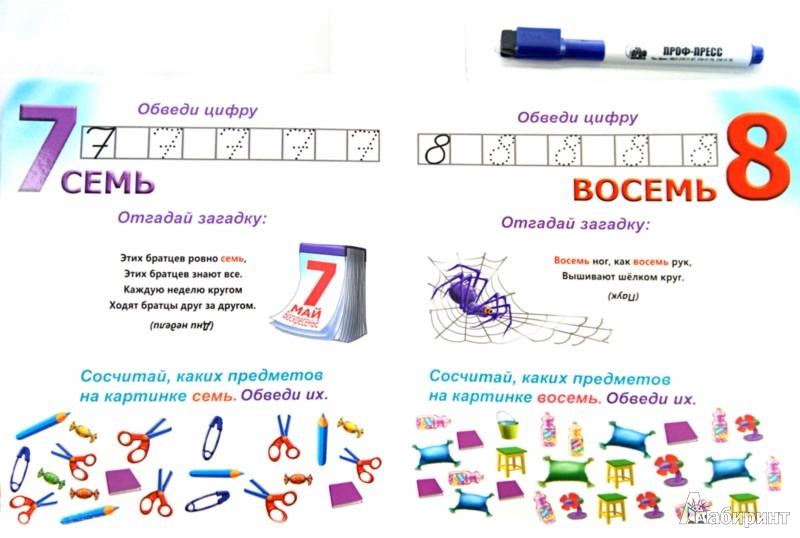 Иллюстрация 1 из 6 для Учим цифры - Виктор Лясковский | Лабиринт - книги. Источник: Лабиринт