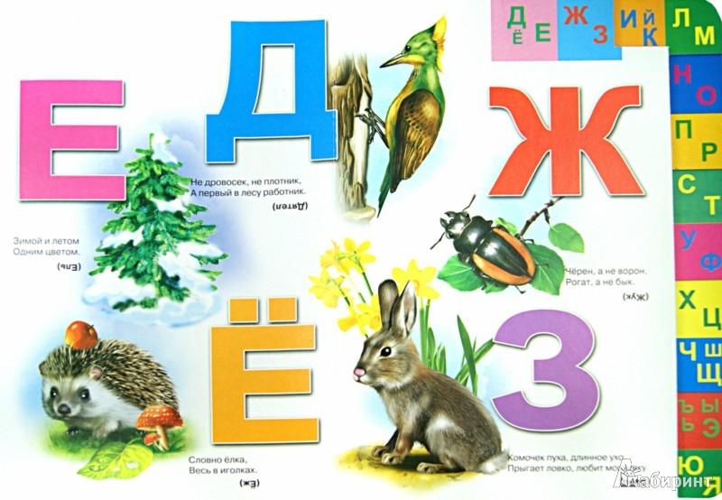 Иллюстрация 1 из 9 для Азбука | Лабиринт - книги. Источник: Лабиринт