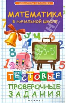 Математика в начальной школе. Тестовые проверочные задания
