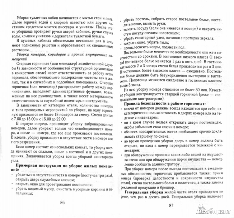 Иллюстрация 1 из 4 для Гостиничный сервис. Конспект лекций - Юлия Шамшина   Лабиринт - книги. Источник: Лабиринт