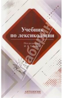 Учебник по лексикологии