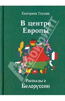 В центре Европы. Рассказы о Белоруссии