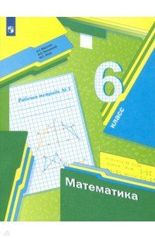 Математика. 6 класс. Рабочая тетрадь №3. ФГОС математика 6 класс рабочая тетрадь