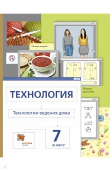 Технология. Технология ведения дома. 7 класс. Учебник. ФГОС