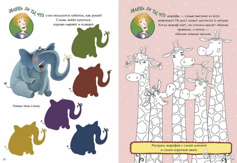 Иллюстрация 1 из 48 для Тося-Бося идёт в зоопарк - Лина Жутауте | Лабиринт - книги. Источник: Лабиринт