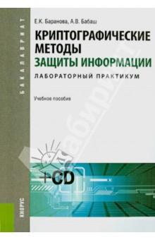 Криптографические методы защиты информации. Лабораторный практикум. Учебное пособие (+CD)