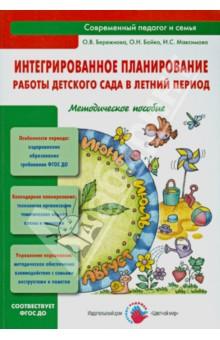 Интегрированное планирование работы детского сада в летний период. Методическое пособие. ФГОС ДО