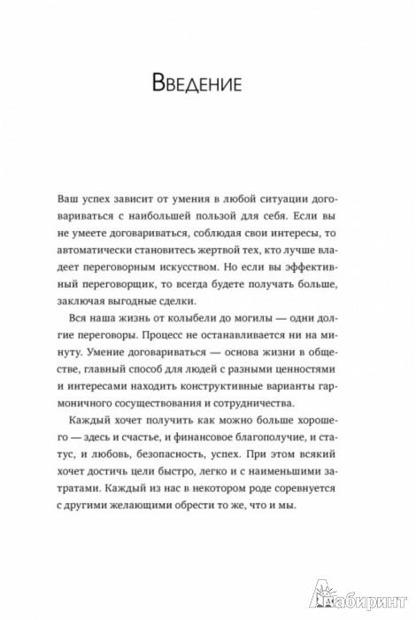Иллюстрация 1 из 18 для Переговоры - Брайан Трейси | Лабиринт - книги. Источник: Лабиринт
