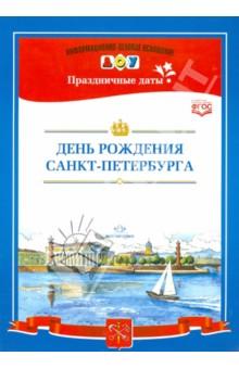 День рождения Санкт-Петербурга. ФГОС