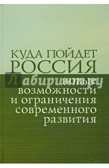 Куда пойдет Россия: новые возможности и ограничения современного развития. Сборник статей