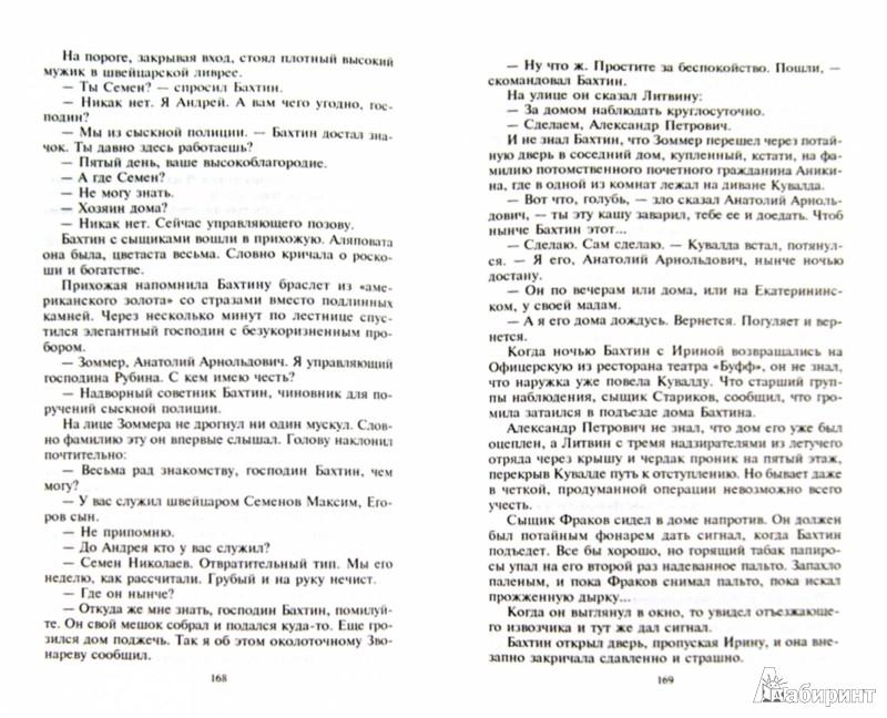 Иллюстрация 1 из 8 для Полицейский - Эдуард Хруцкий | Лабиринт - книги. Источник: Лабиринт