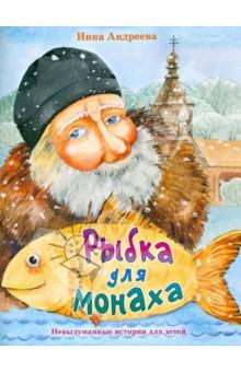 Рыбка для монаха. Невыдуманные истории для детей