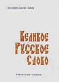 Великое русское слово. Избранные стихотворения