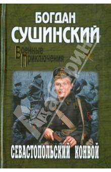 Севастопольский конвой