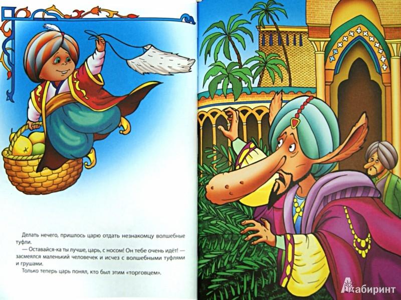 Иллюстрация 1 из 5 для Хитрый портной - Вильгельм Гауф | Лабиринт - книги. Источник: Лабиринт