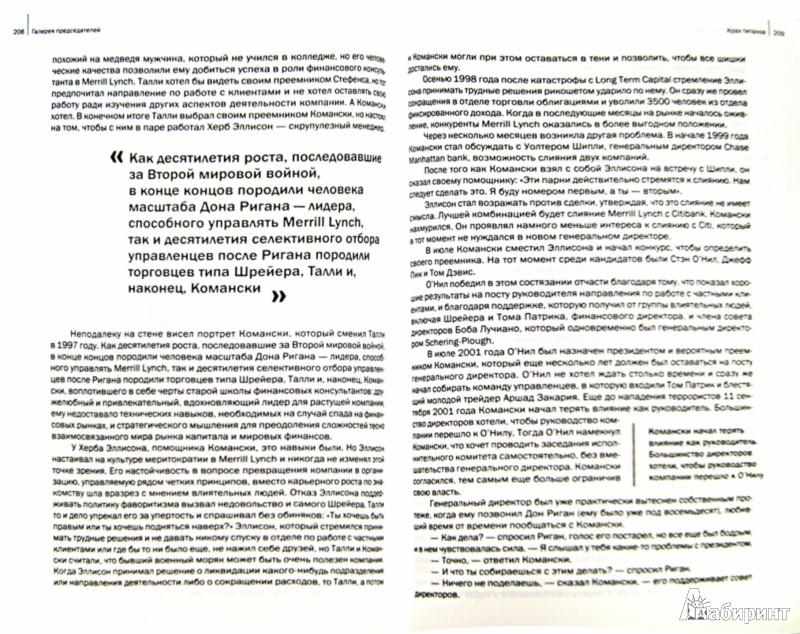 Иллюстрация 1 из 15 для Крах Титанов. История о жадности и гордыне - Грег Фаррелл   Лабиринт - книги. Источник: Лабиринт