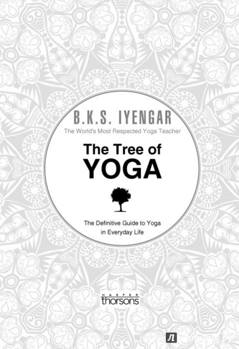 Иллюстрация 1 из 27 для Дерево йоги. Ежедневная практика - Айенгар Беллур Кришнамачар Сундараджа | Лабиринт - книги. Источник: Лабиринт