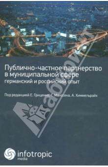 Публично-частное партнерство в муниципальной сфере: германский и российский опыт