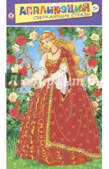 Набор для детского творчества. Сверкающие стразы Принцесса (2645)