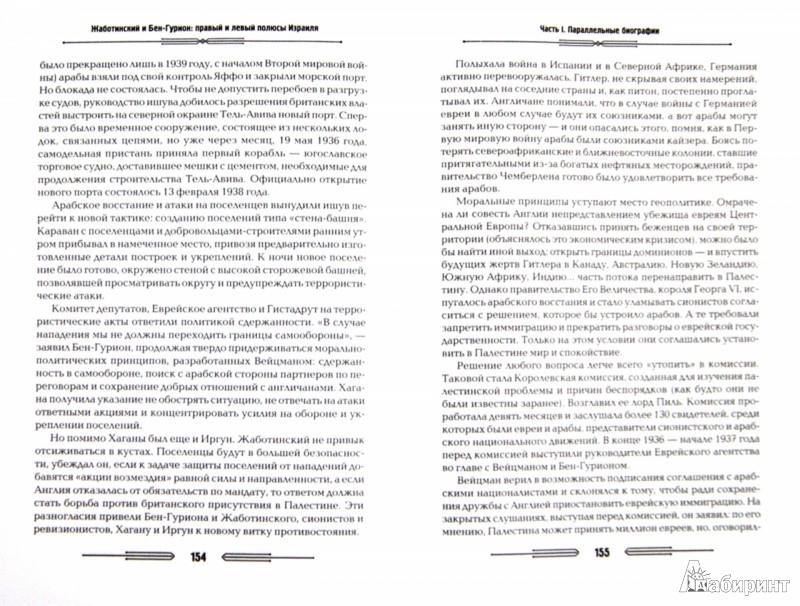 Иллюстрация 1 из 6 для Жаботинский и Бен-Гурион: правый и левый полюсы - Рафаэль Гругман | Лабиринт - книги. Источник: Лабиринт