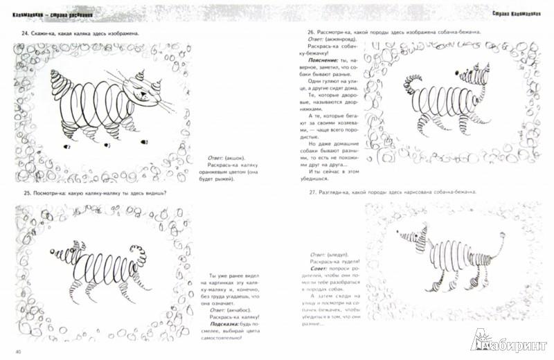 Иллюстрация 1 из 25 для Калямалякия - страна рисования - Ольга Корепанова | Лабиринт - книги. Источник: Лабиринт