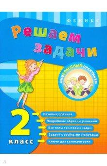 Решаем задачи. 2 класс гринштейн м р 1100 задач по математике для младших школьников