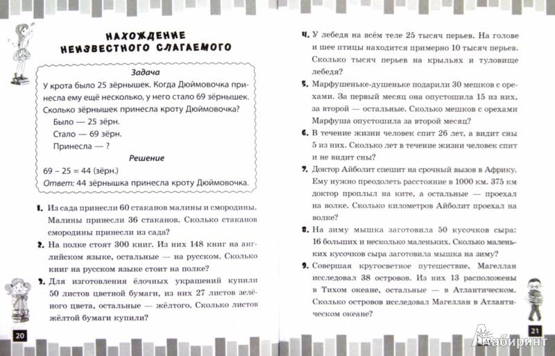 Иллюстрация 1 из 11 для Решаем задачи. 2 класс - Елизавета Коротяева | Лабиринт - книги. Источник: Лабиринт