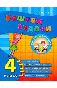 Решаем задачи. 4 класс гринштейн м р 1100 задач по математике для младших школьников