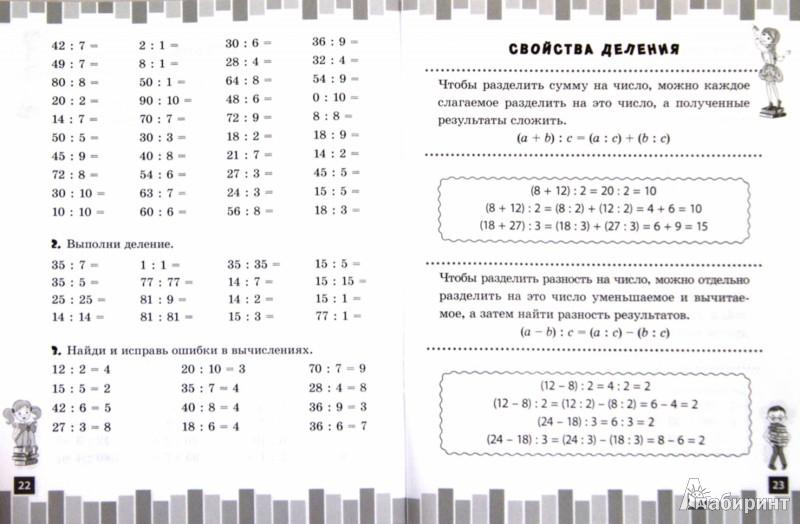 Примеры на уравнение 4 класса