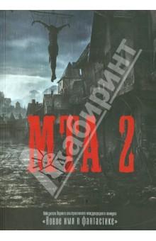 МТА-2