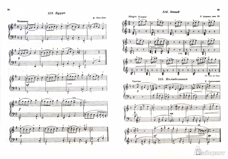 Иллюстрация 1 из 3 для Первые шаги маленького пианиста   Лабиринт - книги. Источник: Лабиринт