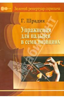 Купить Упражнения для пальцев в семи позициях. Для скрипки, Изд. Шабатура Д.М., Литература для музыкальных школ