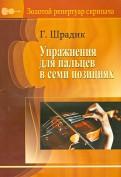 Упражнения для пальцев в семи позициях. Для скрипки