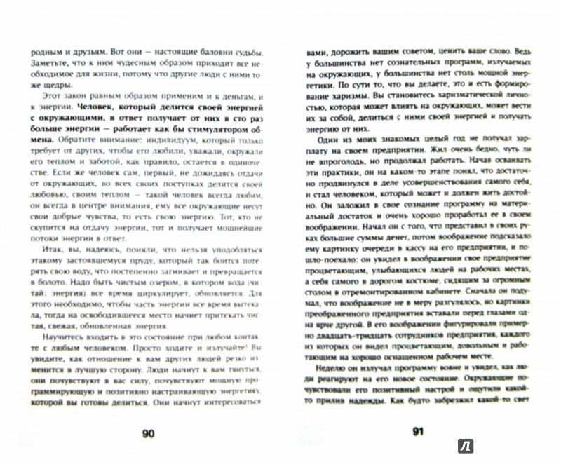 Иллюстрация 1 из 29 для Экстрасенс как экстрасенс. Немагическая магия | Лабиринт - книги. Источник: Лабиринт