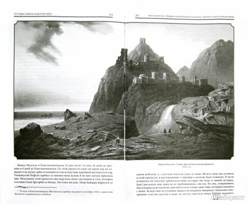 Иллюстрация 1 из 19 для Путешествия в Золотую Орду - Плано, Де | Лабиринт - книги. Источник: Лабиринт