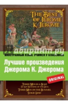 The Best of Jerome K. Jerome. Three Men in a Boat. Three Men on the Bummel. Stage-Land