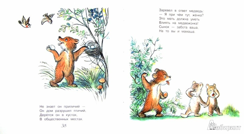 Иллюстрация 1 из 7 для Лучшие авторы для малышей - Барто, Берестов, Белозеров | Лабиринт - книги. Источник: Лабиринт